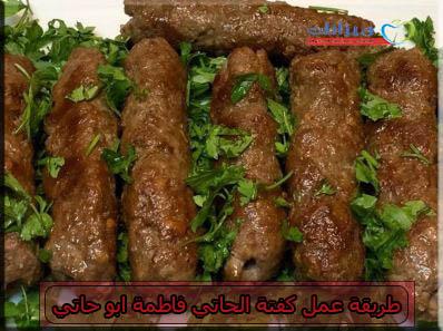 طريقة عمل كفتة الحاتي زي المحلات في الفرن فاطمة أبو حاتي