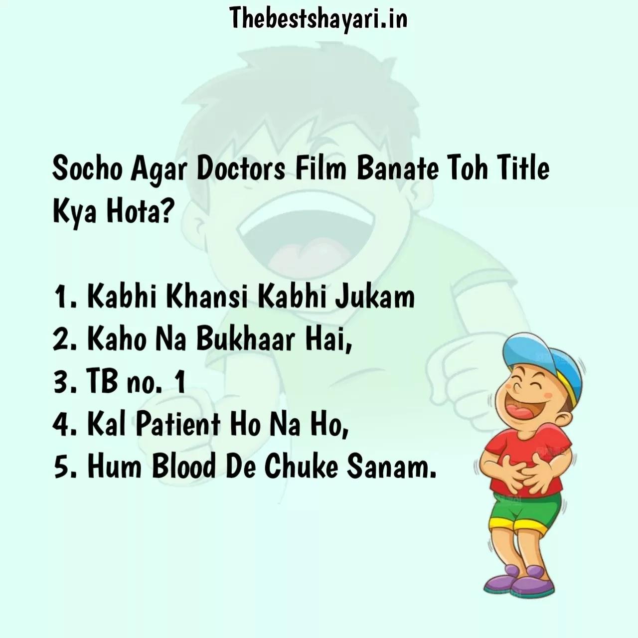 Hindi jokes latest new