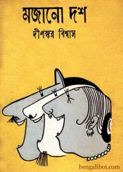 Mojano Dash by Dipankar Bishwas ebook