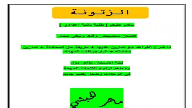ابسط مذكرة مراجعة نهائية فى اللغة الانجليزية للصف الثاني الاعدادى الترم الاول 2021 اعداد مستر ماهر الحبشي