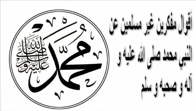 أقوال مفكرين غير مسلمين عن النبي محمد صلى الله عليه و آله و صحبه و سلم