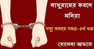 Dosyu Bonhur Samagra Bengali PDF E-book