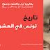 ملخص درس تونس في العشرينات- الحركة الوطنية التونسية في العشرينات - بكالوريا آداب واقتصاد وتصرف