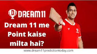dream11 me point kaise milta hai?   dream11 points details(One Day International (ODI) )