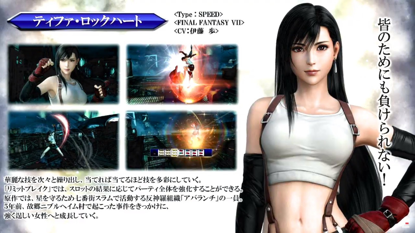 tifa lockhart dissidia final fantasy nt