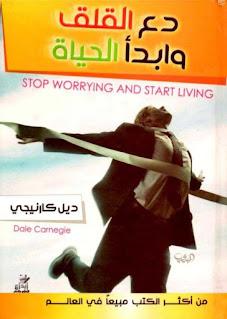 كتاب دع القلق وابدأ الحياة
