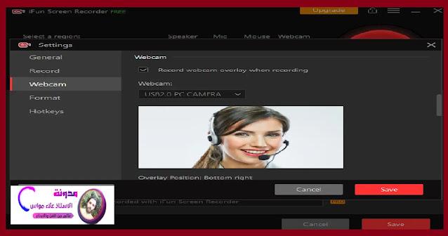 تحميل تطبيق iFun Screen Recorder Pro لتسجيل سطح المكتب بدون علامة مائية