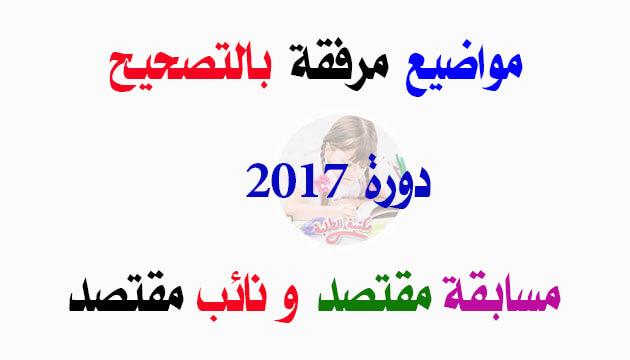 مواضيع والتصحيح النموذجي الرسمي لمسابقة مقتصد ونائب مقتصد2017