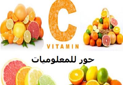 فوائد فيتامين سي ومصادره