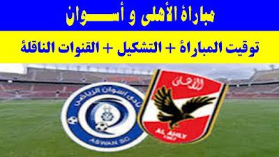 موعد مباراة الأهلي وأسوان والقنوات الناقلة 05-10-2019