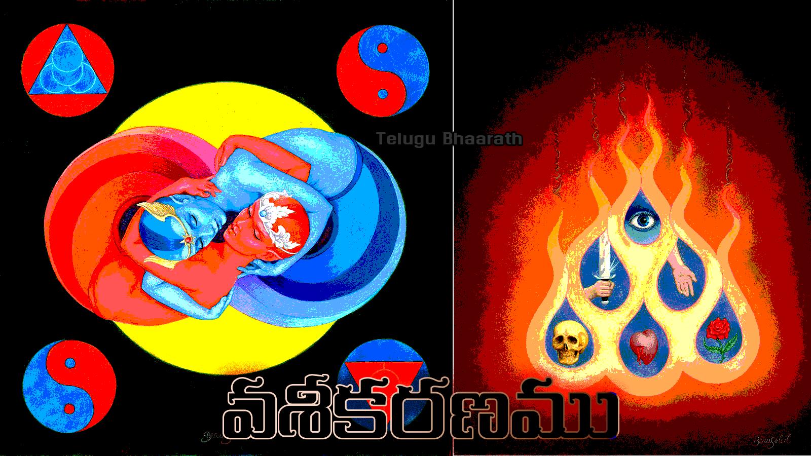 వశీకరణము - Vasiikaranamu