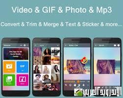 بعد تحميل تطبيق Video2me يمكنك من تحويل صيغة الفيديو الى صيغة JPG