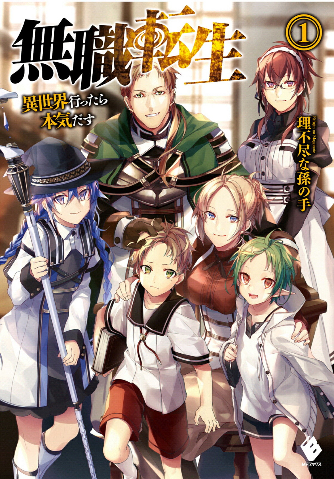 Mushoku Tensei Light Novel Epub