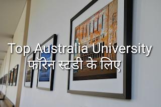 Australia university list
