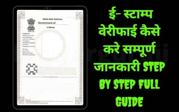online e-stamp verification  ई- स्टाम्प वेरीफाई कैसे करे सम्पूर्ण जानकारी step by step full guide