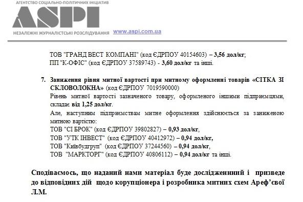 aspi_4.jpg