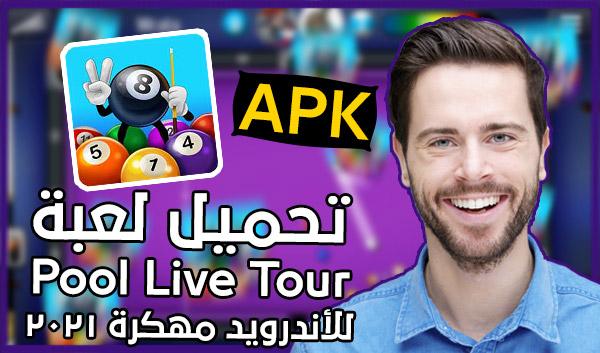 تحميل لعبة Pool Live Tour للأندرويد بصيغة APK مهكرة 2021