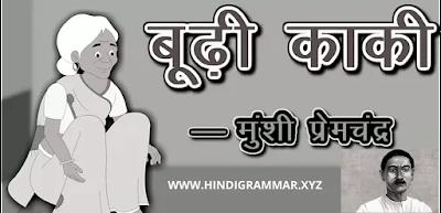 बूढ़ी काकी हिन्दी कहानी