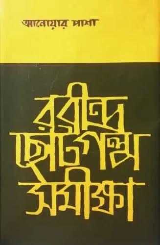 """রবীন্দ্রনাথ ঠাকুরের ছোটগল্পের আলোচনাঃ """"আনোয়ার পাশা"""" রচিত 'রবীন্দ্র ছোটগল্প সমীক্ষা'"""