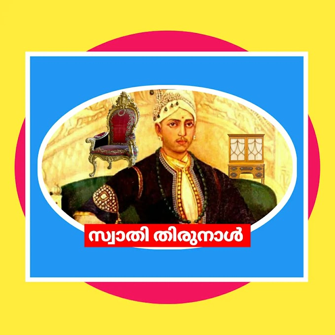 സ്വാതിതിരുനാൾ psc - സംഗീതജ്ഞരിലെ രാജാവ്