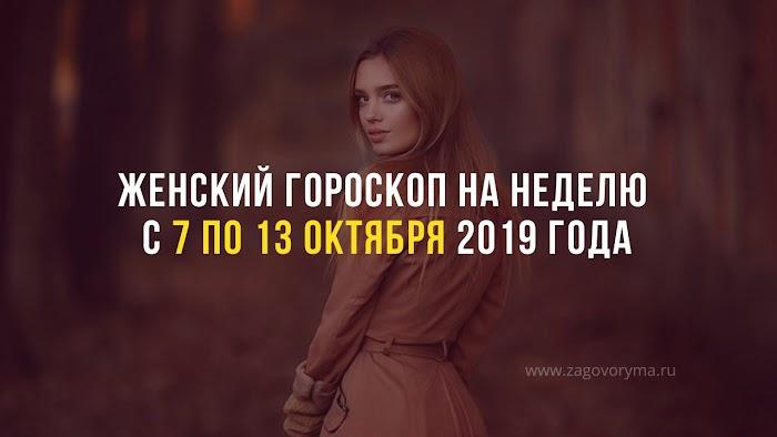 Женский гороскоп на неделю с 7 по 13 октября 2019 года