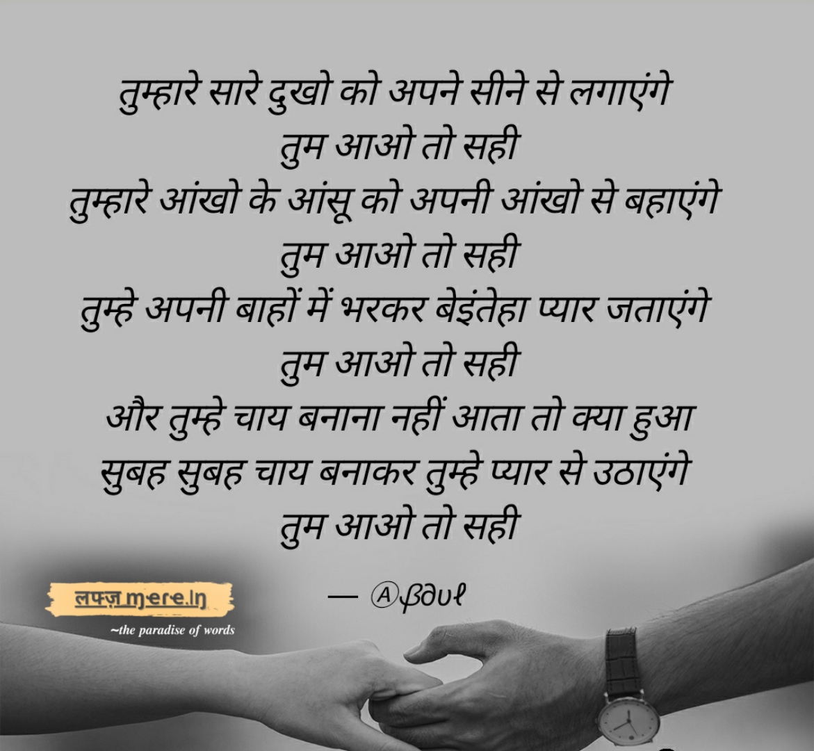 Hindi in most poetry romantic The Best