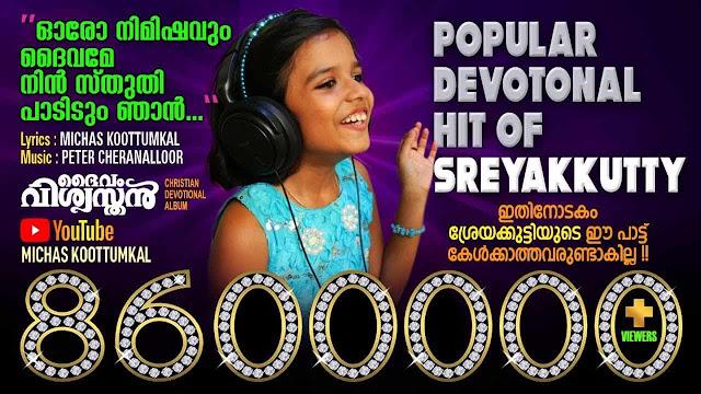 Oro Nimishavum Dhaivame Lyrics | Malayalam Christian Song | Sreya Jayadeep