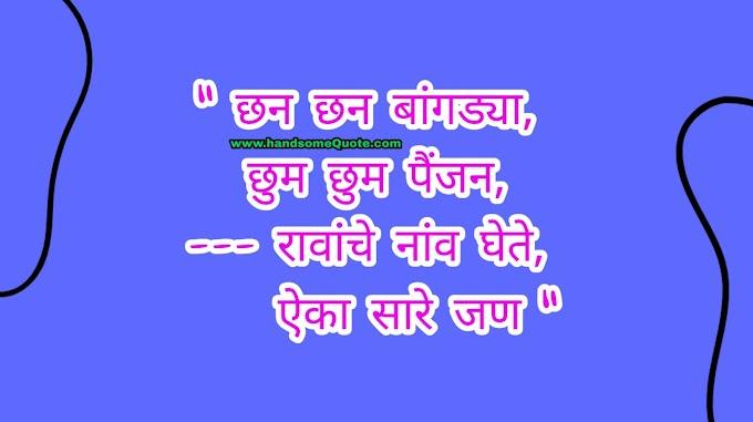 नवरीचे उखाणे   Latest Marathi Ukhane For Female