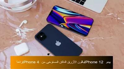 يبدو iPhone 12 باللون الأزرق الداكن المستوحى من iPhone 4 رائعًا
