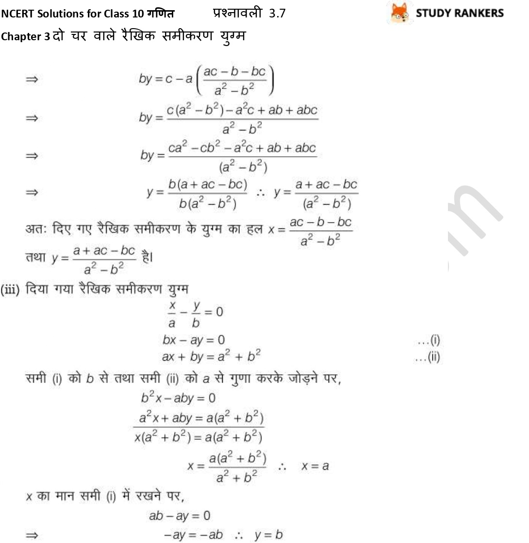 NCERT Solutions for Class 10 Maths Chapter 3 दो चर वाले रैखिक समीकरण युग्म प्रश्नावली 3.7 Part 9