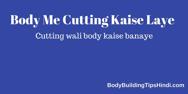 body me cutting kaise laye