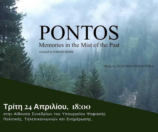 """Στην Αθήνα το ντοκιμαντέρ """"Πόντος - Μνήμες στην ομίχλη του παρελθόντος"""""""