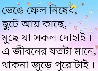 Tor Hoye Jete Chai Lyrics