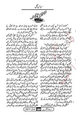 Subah e eid afsana by Subas Gul pdf