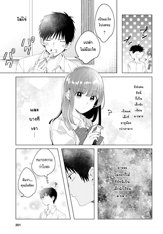 Hige wo Soru. Soshite Joshikousei wo Hirou - หน้า 22