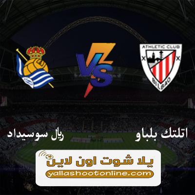 مباراة اتلتيك بلباو وريال سوسيداد اليوم