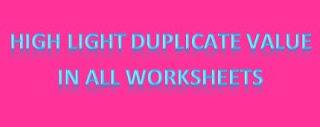 اكسيل vba كيفية اظهار جميع القيم المكررة فى جميع اوراق العمل High Light Duplicate Value In All Sheets