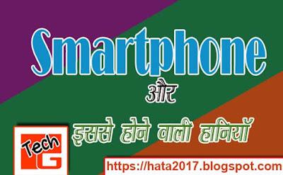 smartphone se hone wali haani