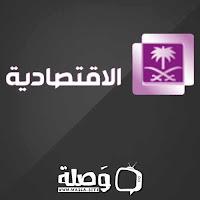 قناة الاقتصادية السعودية مباشر