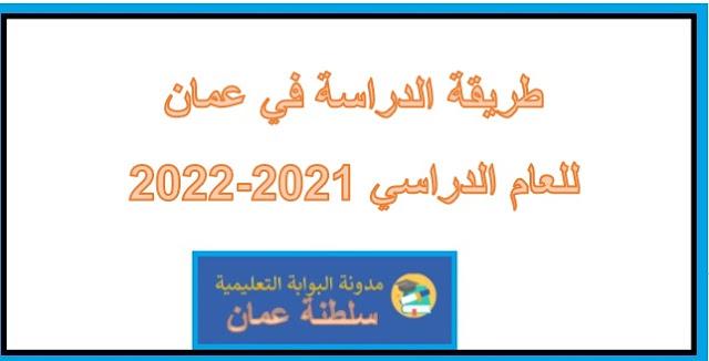 طريقة الدراسة في عمان للعام الدراسي 2021-2022