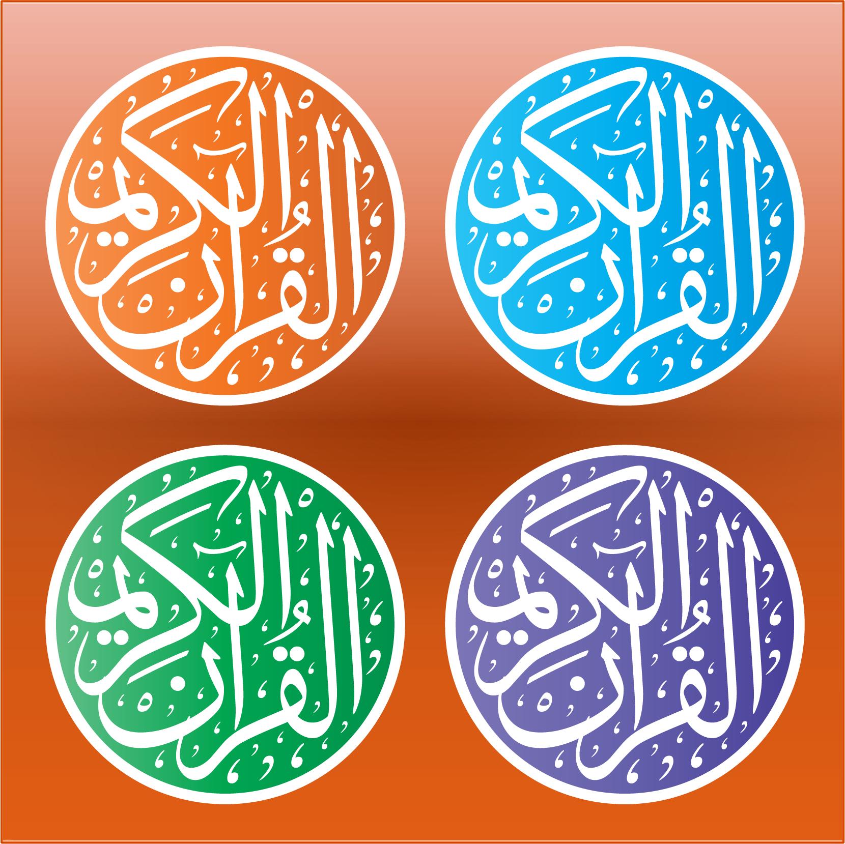 Quran logos arab islamic svg eps psd ai pdf png vector download free #islamic #islam #arab #logos #logo #arabic #vector #vectors  #Quran #logos #font #logo #fonts