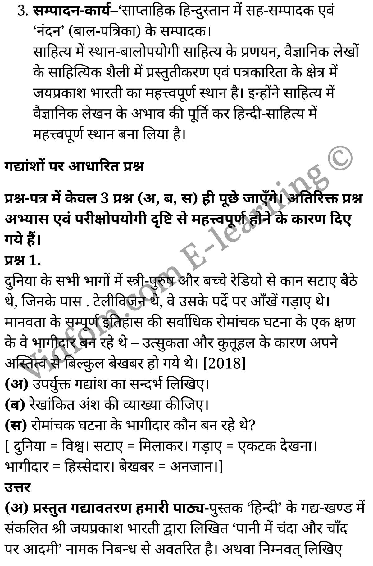 कक्षा 10 हिंदी  के नोट्स  हिंदी में एनसीईआरटी समाधान,     class 10 Hindi Gadya Chapter 7,   class 10 Hindi Gadya Chapter 7 ncert solutions in Hindi,   class 10 Hindi Gadya Chapter 7 notes in hindi,   class 10 Hindi Gadya Chapter 7 question answer,   class 10 Hindi Gadya Chapter 7 notes,   class 10 Hindi Gadya Chapter 7 class 10 Hindi Gadya Chapter 7 in  hindi,    class 10 Hindi Gadya Chapter 7 important questions in  hindi,   class 10 Hindi Gadya Chapter 7 notes in hindi,    class 10 Hindi Gadya Chapter 7 test,   class 10 Hindi Gadya Chapter 7 pdf,   class 10 Hindi Gadya Chapter 7 notes pdf,   class 10 Hindi Gadya Chapter 7 exercise solutions,   class 10 Hindi Gadya Chapter 7 notes study rankers,   class 10 Hindi Gadya Chapter 7 notes,    class 10 Hindi Gadya Chapter 7  class 10  notes pdf,   class 10 Hindi Gadya Chapter 7 class 10  notes  ncert,   class 10 Hindi Gadya Chapter 7 class 10 pdf,   class 10 Hindi Gadya Chapter 7  book,   class 10 Hindi Gadya Chapter 7 quiz class 10  ,   कक्षा 10 पानी में चंदा और चाँद पर आदमी,  कक्षा 10 पानी में चंदा और चाँद पर आदमी  के नोट्स हिंदी में,  कक्षा 10 पानी में चंदा और चाँद पर आदमी प्रश्न उत्तर,  कक्षा 10 पानी में चंदा और चाँद पर आदमी के नोट्स,  10 कक्षा पानी में चंदा और चाँद पर आदमी  हिंदी में, कक्षा 10 पानी में चंदा और चाँद पर आदमी  हिंदी में,  कक्षा 10 पानी में चंदा और चाँद पर आदमी  महत्वपूर्ण प्रश्न हिंदी में, कक्षा 10 हिंदी के नोट्स  हिंदी में, पानी में चंदा और चाँद पर आदमी हिंदी में कक्षा 10 नोट्स pdf,    पानी में चंदा और चाँद पर आदमी हिंदी में  कक्षा 10 नोट्स 2021 ncert,   पानी में चंदा और चाँद पर आदमी हिंदी  कक्षा 10 pdf,   पानी में चंदा और चाँद पर आदमी हिंदी में  पुस्तक,   पानी में चंदा और चाँद पर आदमी हिंदी में की बुक,   पानी में चंदा और चाँद पर आदमी हिंदी में  प्रश्नोत्तरी class 10 ,  10   वीं पानी में चंदा और चाँद पर आदमी  पुस्तक up board,   बिहार बोर्ड 10  पुस्तक वीं पानी में चंदा और चाँद पर आदमी नोट्स,    पानी में चंदा और चाँद पर आदमी  कक्षा 10 नोट्स 2021 ncert,   पानी में चंदा और चाँद पर आदमी  कक्षा 10 pdf,   पा