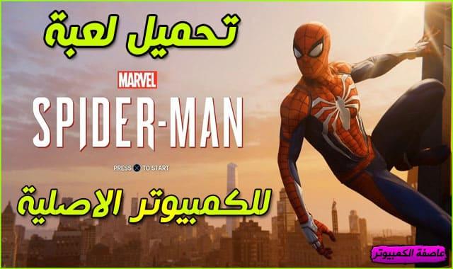 تحميل لعبة marvel's spider-man للكمبيوتر الاصلية