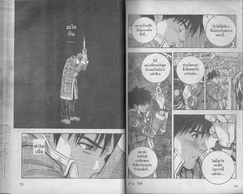 I's - หน้า 35