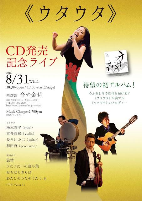 UtaUta:松本泰子(歌)和田啓(パーカッション)喜多直毅(ヴァイオリン)長谷川友二(ギター)
