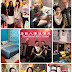 CWNTP 史博館攜手知名時尚設計師周裕穎打造「史博浪漫大飯店 推廣紋樣授權體驗計畫