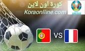تفاصيل مباراة فرنسا والبرتغال اليوم ضمن منافسات كأس الامم الاوروبيه