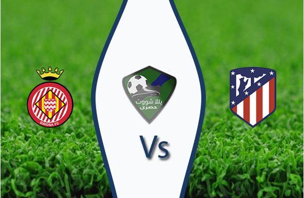 مشاهدة مباراة اتلتيكو مدريد وجيرونا بث مباشر