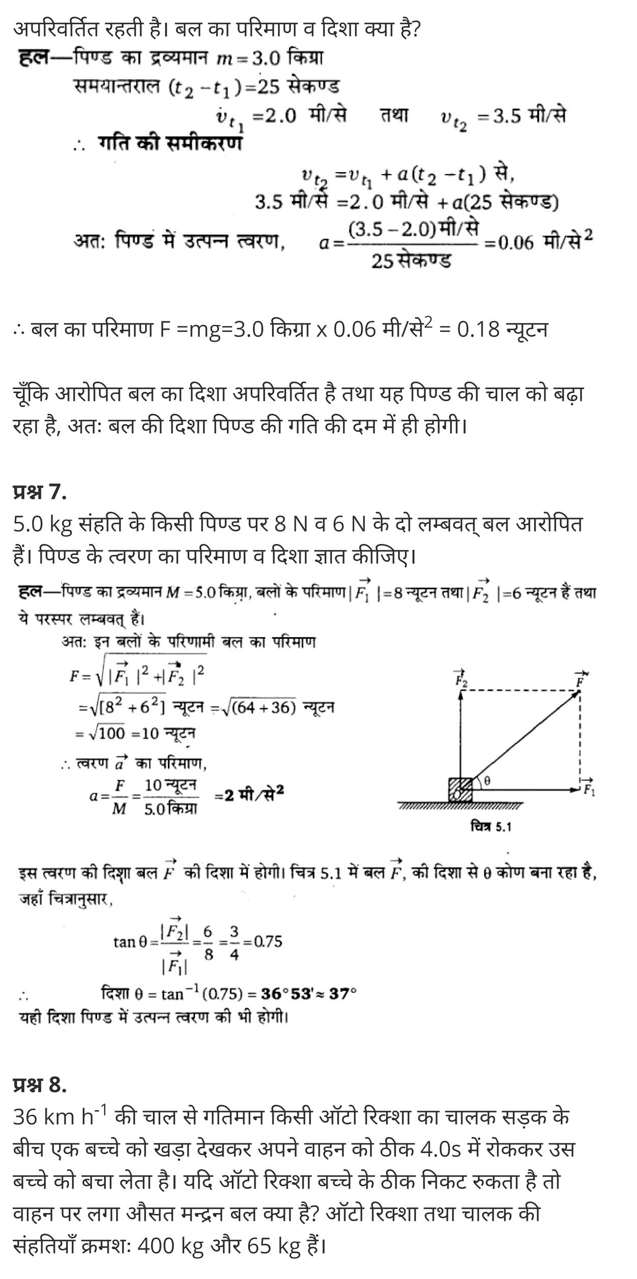 Motion in a plane,  ppt on motion in a plane class 11, motion in a plane physics wallah,  motion in a plane notes class 11, motion in a plane formulas,  motion in a plane class 11 solved problems,  motion in a plane ncert,  motion in a plane topics,  समतल में गति,  समतल,  समतल में गति के न्यूमेरिकल,  समतल गति की परिभाषा,  समतल गति किसे कहते हैं,  एक समतल गति को परिभाषित कीजिए,  प्रक्षेप्य गति के प्रश्न,  समतल सड़क पर कार की गति,  गति एवं समय,   class 11 physics Chapter 4,  class 11 physics chapter 4 ncert solutions in hindi,  class 11 physics chapter 4 notes in hindi,  class 11 physics chapter 4 question answer,  class 11 physics chapter 4 notes,  11 class physics chapter 4 in hindi,  class 11 physics chapter 4 in hindi,  class 11 physics chapter 4 important questions in hindi,  class 11 physics  notes in hindi,   class 11 physics chapter 4 test,  class 11 physics chapter 4 pdf,  class 11 physics chapter 4 notes pdf,  class 11 physics chapter 4 exercise solutions,  class 11 physics chapter 4, class 11 physics chapter 4 notes study rankers,  class 11 physics chapter 4 notes,  class 11 physics notes,   physics  class 11 notes pdf,  physics class 11 notes 2021 ncert,  physics class 11 pdf,  physics  book,  physics quiz class 11,   11th physics  book up board,  up board 11th physics notes,   कक्षा 11 भौतिक विज्ञान अध्याय 4,  कक्षा 11 भौतिक विज्ञान का अध्याय 4 ncert solution in hindi,  कक्षा 11 भौतिक विज्ञान के अध्याय 4 के नोट्स हिंदी में,  कक्षा 11 का भौतिक विज्ञान अध्याय 4 का प्रश्न उत्तर,  कक्षा 11 भौतिक विज्ञान अध्याय 4 के नोट्स,  11 कक्षा भौतिक विज्ञान अध्याय 4 हिंदी में,  कक्षा 11 भौतिक विज्ञान अध्याय 4 हिंदी में,  कक्षा 11 भौतिक विज्ञान अध्याय 4 महत्वपूर्ण प्रश्न हिंदी में,  कक्षा 11 के भौतिक विज्ञान के नोट्स हिंदी में,
