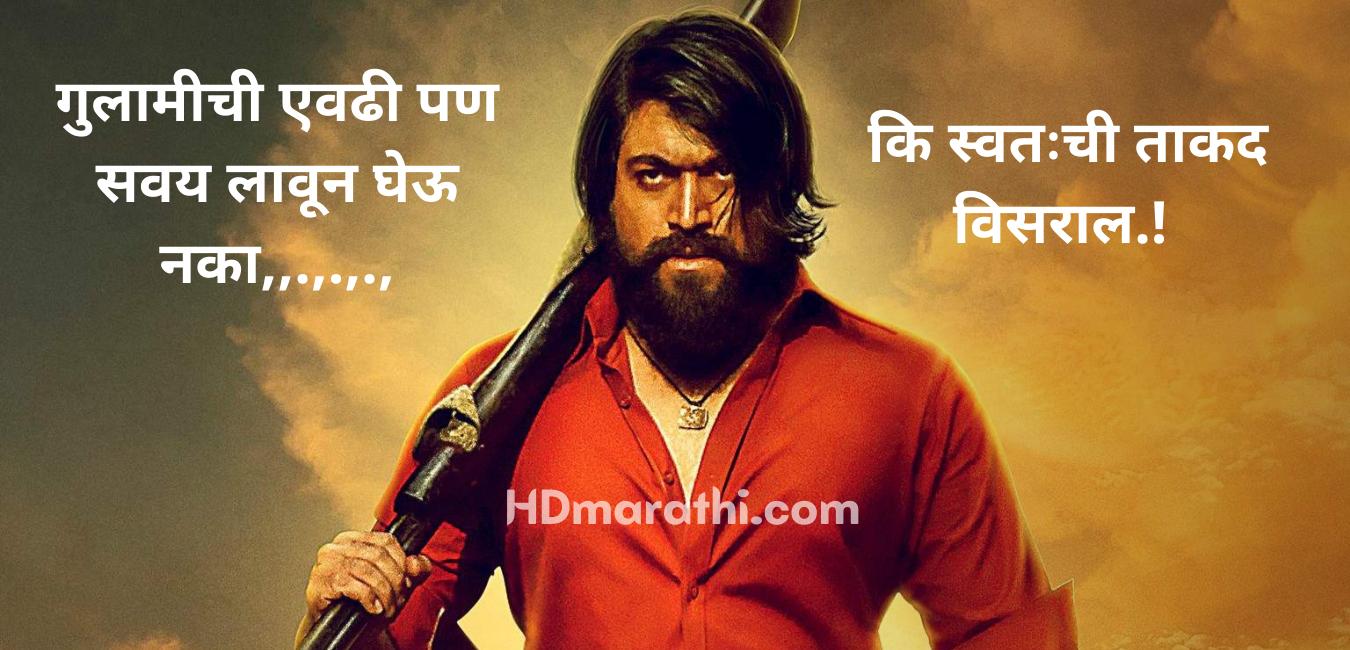 Attitude Whatsapp Status Marathi